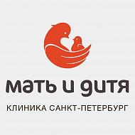 Клиника «Мать и дитя» Санкт-Петербург